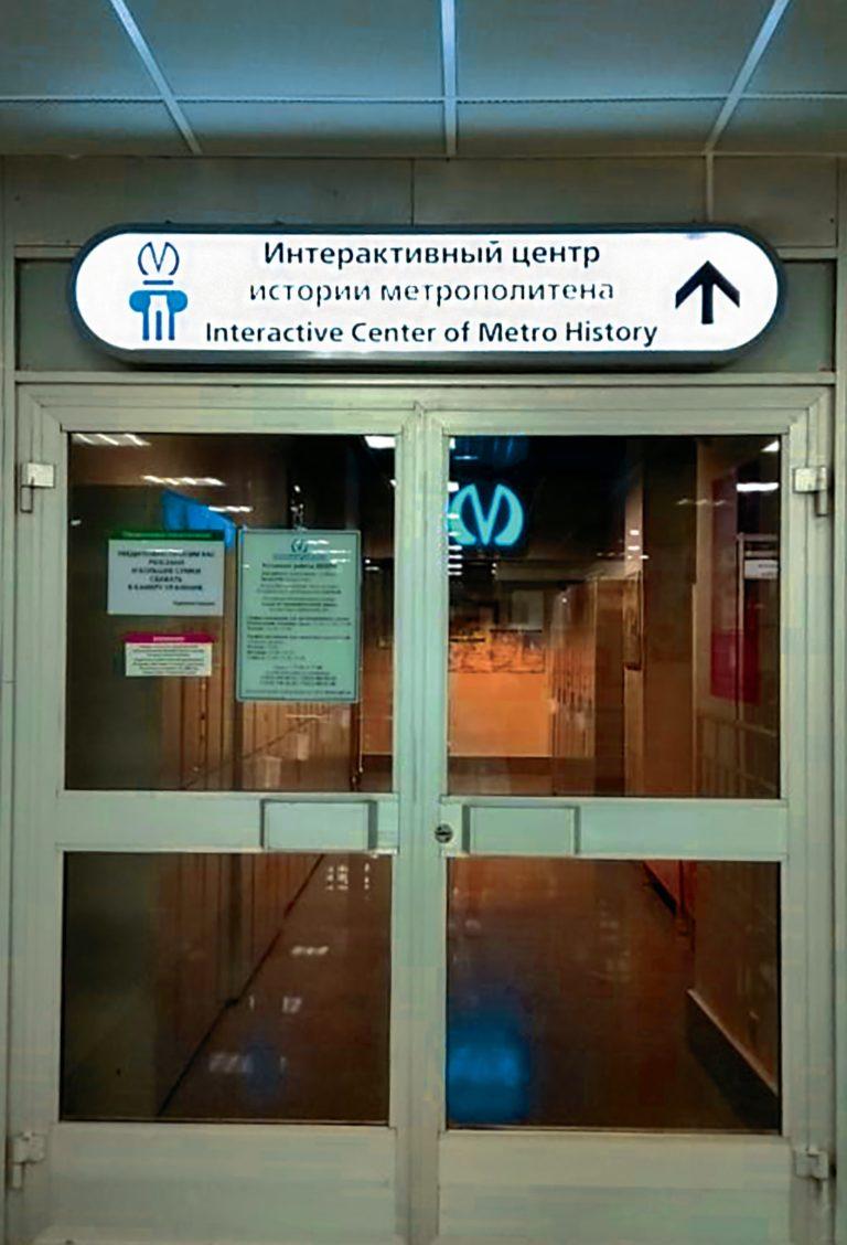 Экскурсионная программа «Метро. Страницы истории»