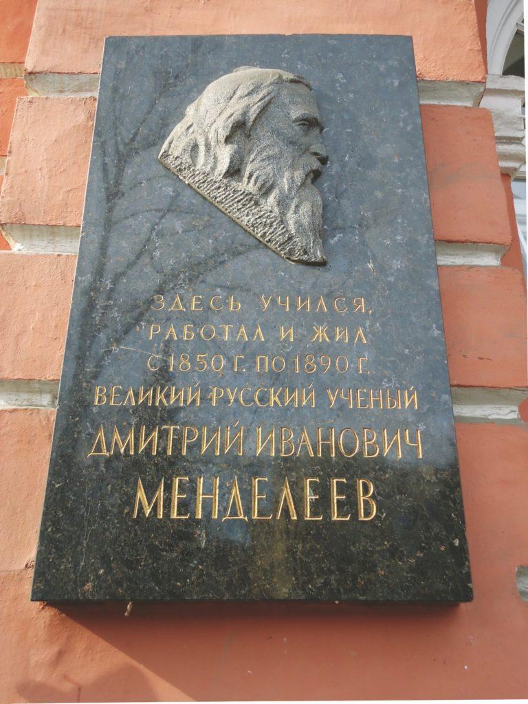 Автобусная экскурсия «Д. И. Менделеев в Санкт-Петербурге»