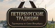 Петербургские традиции